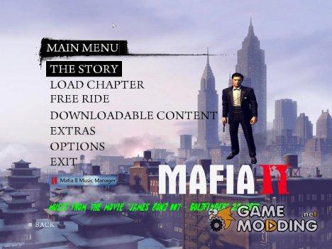 """Музыка меню """"Джеймс Бонд: Агент 007"""" для Mafia II"""