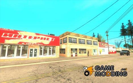 Обновленная Паламино Крик для GTA San Andreas