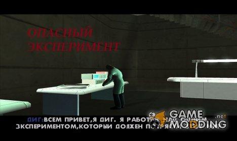 Опасный эксперимент for GTA San Andreas