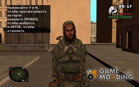 Джей-Джей из S.T.A.L.K.E.R. УЗ for GTA San Andreas