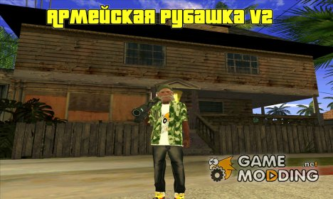 Армейская рубашка V2 for GTA San Andreas