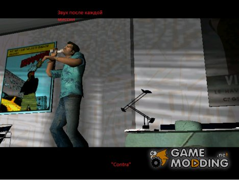 Звук из Contra после окончания миссии for GTA Vice City
