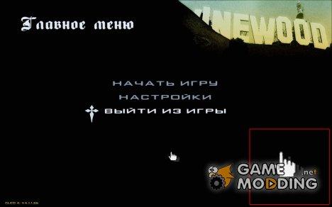 Новый курсор for GTA San Andreas