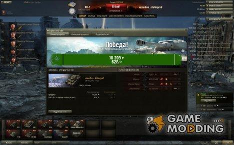 Мод результат боя for World of Tanks