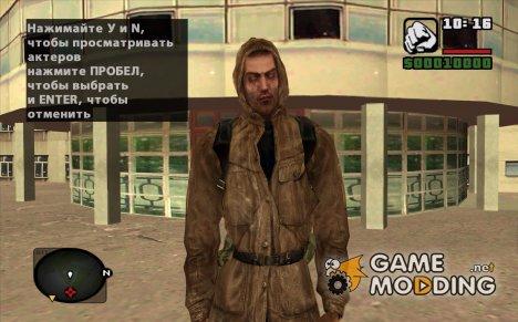 Зомбированный новичок из S.T.A.L.K.E.R v.1 для GTA San Andreas