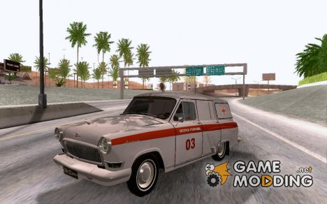 GAZ 22 Ambulan for GTA San Andreas
