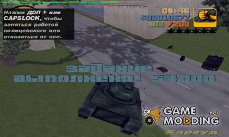 GTA LCS Mission Complete Sound для GTA 3