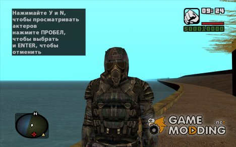 "Наемник в бронекостюме ""Беркут"" из S.T.A.L.K.E.R for GTA San Andreas"