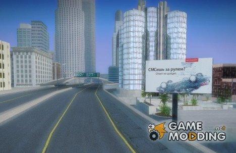 Новые плакаты по всему штату for GTA San Andreas