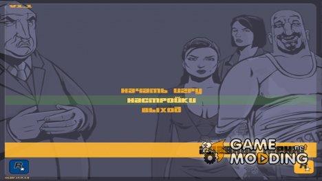 Патч без логотипа для GTA 3