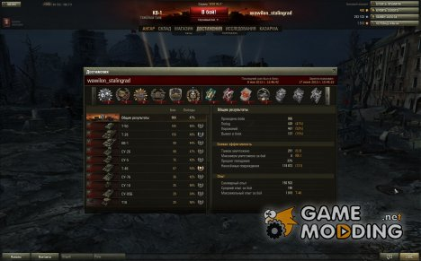 Мод статистики World of Tanks для World of Tanks