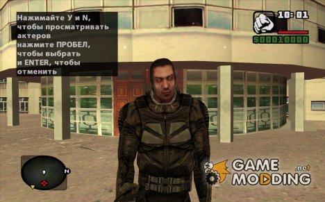"""Зомбированный одиночка в комбинезоне """"СЕВА"""" из S.T.A.L.K.E.R for GTA San Andreas"""