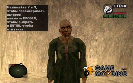 Лабораторный зомби из S.T.A.L.K.E.R v.2 для GTA San Andreas