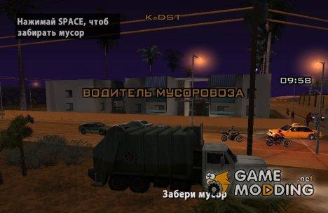 Водитель мусоровоза для GTA San Andreas