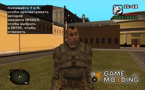 "Стрелок в комбинезоне ""ЗАРЯ"" из S.T.A.L.K.E.R. for GTA San Andreas"