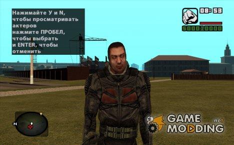 Зомбированный долговец из S.T.A.L.K.E.R для GTA San Andreas