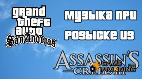 Музыка при розыске из Assassin's Creed 3 для GTA San Andreas