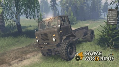 ГАЗ 66 «Вездеход» for Spintires 2014