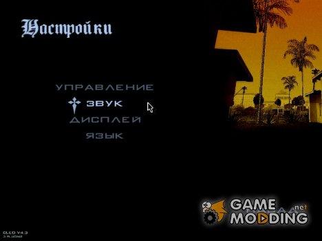 Русская озвучка Карла Джонсона для GTA San Andreas