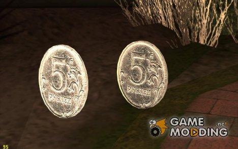 5-и Рублёвые монетки for GTA San Andreas