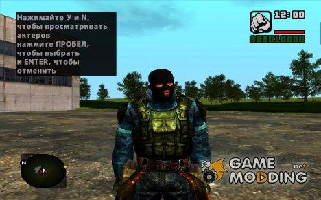 """Член группировки """"Чистое Небо"""" в """"Э.К.З.С.Д. ЧН"""" из S.T.A.L.K.E.R v.3 for GTA San Andreas"""
