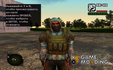 """Член группировки """"Чистое Небо"""" в бронежилете """"ЧН-1"""" из S.T.A.L.K.E.R для GTA San Andreas"""