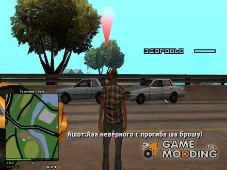Приключения Ашота: Часть 1 для GTA San Andreas