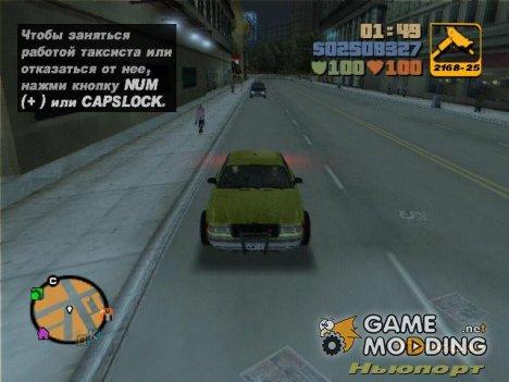 Пассажир for GTA 3