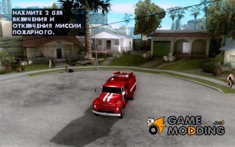 ЗИЛ-130 пожарная for GTA San Andreas