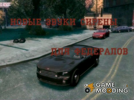 """Новая федеральная сирена """"TouchMaster"""" для GTA 4"""