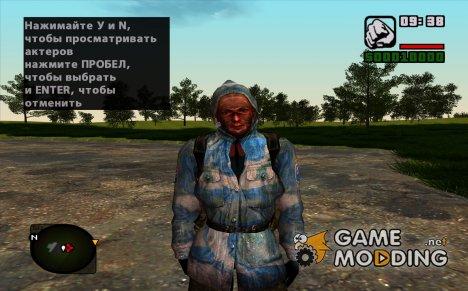 """Член группировки """"Чистое Небо"""" в кожаной куртке из S.T.A.L.K.E.R v.2 для GTA San Andreas"""