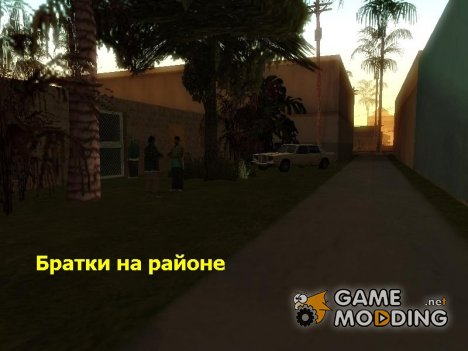 Братки на районе for GTA San Andreas