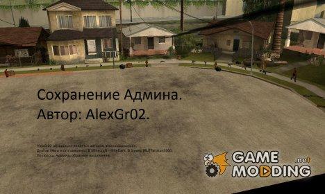 Сохранение Админа (образное выражение) для GTA San Andreas