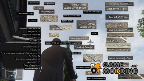 Реальные названия для улиц, машин, брендов for GTA 5