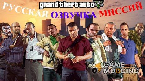 Русская озвучка for GTA 5