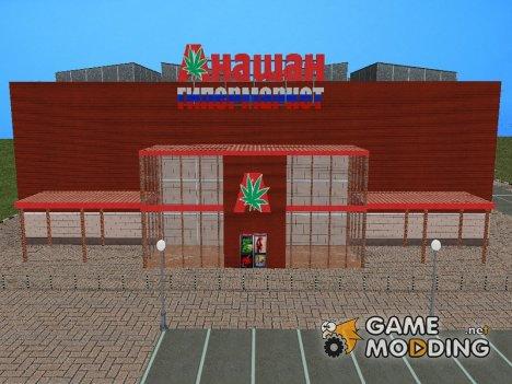 Обновленный гипермаркет анашан for GTA San Andreas