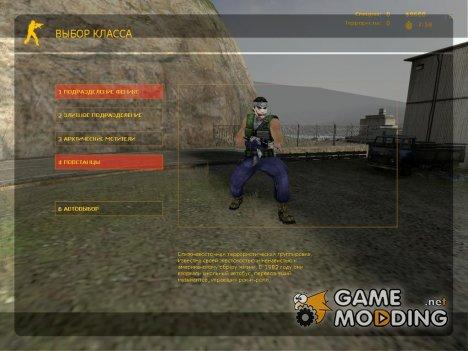Рандомные скины игроков для Counter-Strike Source