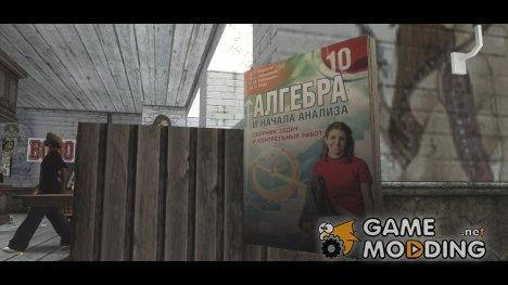 Алгебра. Дидактическая книжка для GTA San Andreas
