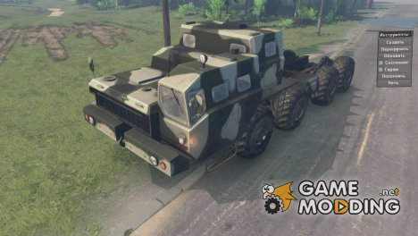 МАЗ 543M «Military» for Spintires 2014