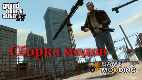 Полезные моды for GTA 4