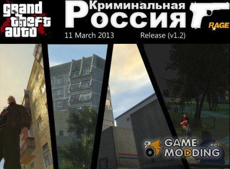 Криминальная Россия RAGE v1.2 for GTA 4