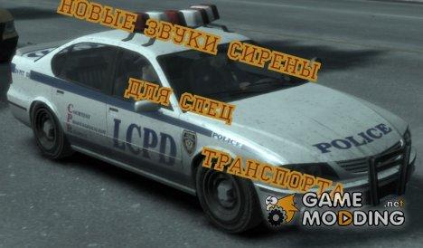 """Сирена """"Whelen 295"""" для GTA 4"""