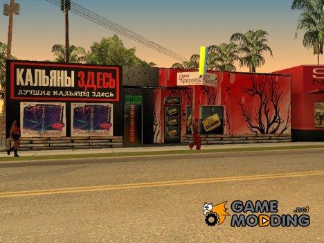"Обновка для магазина ""Binco"" for GTA San Andreas"