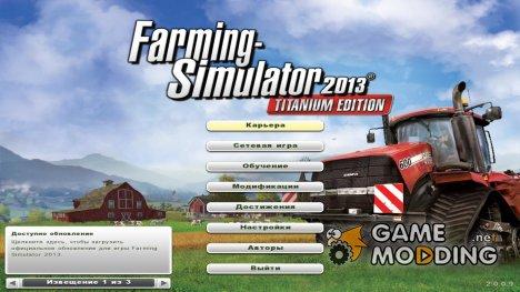 Русификатор for Farming Simulator 2013